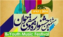 رقابت ۲۵۳ نوارنده و خواننده در جشنواره موسیقی جوان