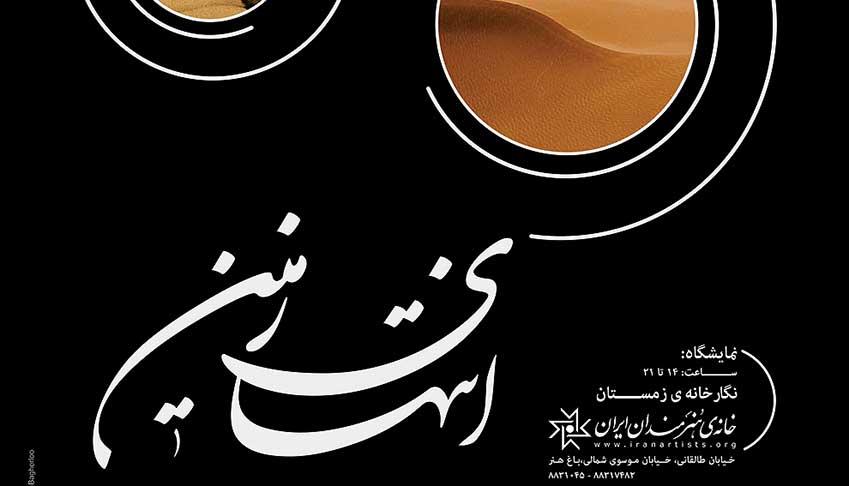 گشایش نمایشگاه عکس «انتهای زمین» در تاکستان قزوین