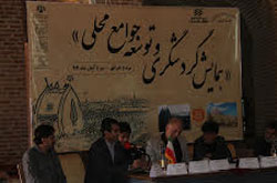 همایش گردشگری و توسعه جوامع محلی در یزد برگزار شد